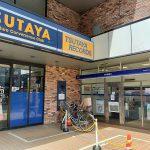 旧TSUTAYA 町屋店のビル内にあるみずほ銀行のATMコーナーの最終営業日は2020年5月31日(日)