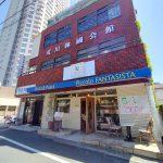東京都荒川区の常磐線三河島駅近くにテイクアウトも可能なイタリア料理のピッコロ ファンタジスタがオープン