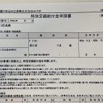 10万円の特別定額給付金を東京都荒川区独自の「申請書(特例用)」で申請する方法