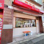 東京都荒川区の宝来屋で変わり種たい焼きをテイクアウトして食べるのもお勧め