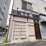 東京都荒川区町屋の都電通り沿いにある人気の居酒屋さん 酒肴DINING 伴が閉店