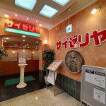 2020年5月18日(月)に東京都荒川区内にあるサイゼリヤ5店舗も一斉休業