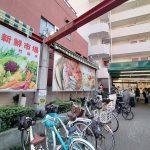 東京都荒川区の町屋駅のすぐ近くにある新鮮市場 町屋店が2020年5月18日(月)から20日(水)まで臨時休業