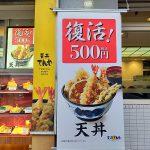 天丼てんやの町屋店と日暮里店でも500円ワンコイン天丼が復活!