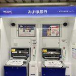 2020年5月20日(水)、東京メトロ千代田線町屋駅の改札前にみずほ銀行のATMコーナーがオープン
