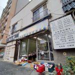 東京都荒川区町屋の都電通り沿いにリサイクルショップ 旦平がオープン