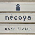 東京都荒川区にある大人気の焼き菓子のお店 ńecoya BAKE STAND が2020年5月29日(金)に営業再開