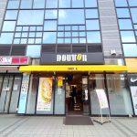 東京都荒川区にあるドトールコーヒーショップ 町屋駅前店が緊急事態宣言の解除により営業再開