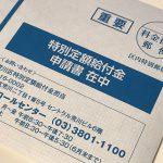 東京都荒川区の特別定額給付金(1人あたり10万円)の申請書の書き方、注意点、給付時期など
