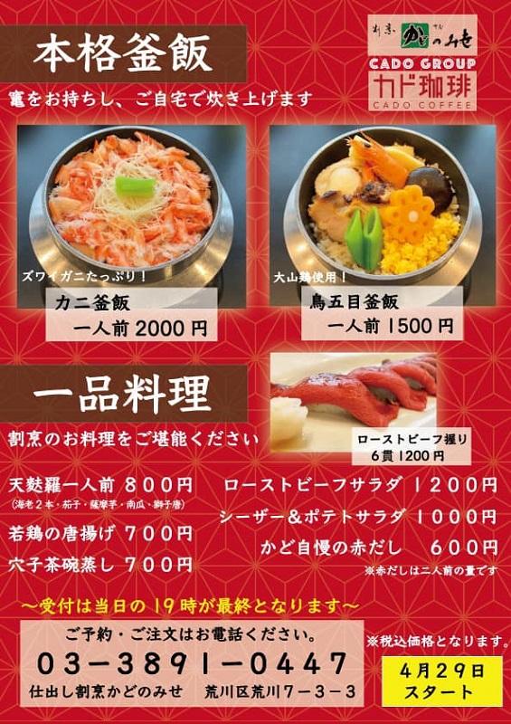 東京都荒川区内に出前が可能なカド珈琲の「カドの晩御飯」 鳥五目釜飯が楽しくて美しくて美味しくて最高にお勧め