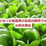 2020年5月28日(木)、東京都荒川区東尾久の鈴木商店で余剰となった給食用小松菜を販売するマルシェが開催