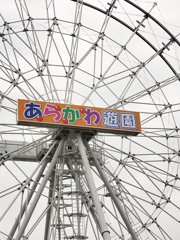 リニューアル工事中のあらかわ遊園の観覧車にロゴマークが入った!