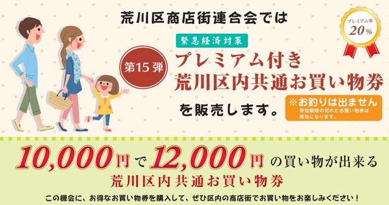 東京都荒川区で1万円で1万円2千円分の買い物ができるプレミアム付き区内共通お買い物券が2020年6月13日(土)に発売開始