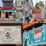 東京都荒川区町屋に純氷かき氷 ゲンヤ堂がオープン!場所、メニュー、実際に食べた感想をレポートします