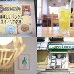 2020年6月13日(土)、東京都荒川区西尾久にwazze cafe(ワッゼカフェ)がオープン!プレオープンの日に氷にもこだわりがある知覧茶を飲んできました