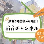 2020年6月20日(土)に観覧無料のオンラインイベント「JR西日暮里駅から発信!niriチャンネル」が配信