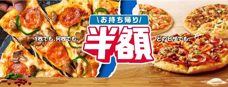 東京都荒川区のドミノ・ピザ 西尾久小台店でもお持ち帰りに限りピザの半額キャンペーンが実施中