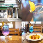 透き通った青から魅惑の紫へと色が変わるバタフライピーが荒川区西尾久のwazze cafe(わっぜカフェ)で飲める!