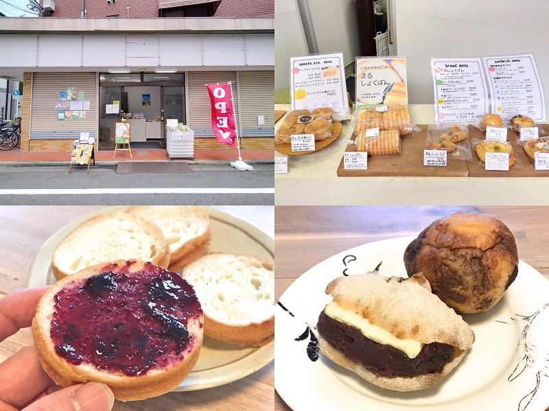 東京都荒川区東尾久にある人気のパン屋さん「Malu。-パンと野菜のお店-」の場所、メニュー、実際に食べた感想をレポート