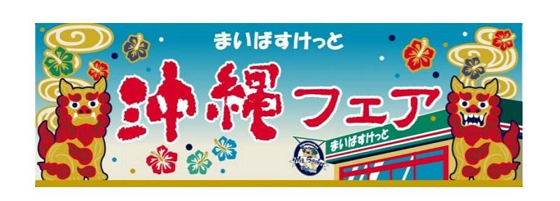 東京都荒川区内のまいばすけっとでも沖縄フェアが開催中(2020年7月7日(火)まで)