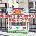 「ありがとう40形」の上野動物園モノレール撮影用パネルが都電おもいで広場にある!