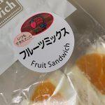 東京都荒川区にあるヒルママーケットプレイス 三河島店で販売されているメニュー豊富なフルーツサンドが最高に美味しいので間違いなくお勧め