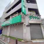 東京都荒川区の西日暮里駅前にあるダイナム西日暮里店パチンコ館が2020年6月30日(火)で閉店