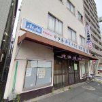 東京都荒川区のJR常磐線三河島駅前にある酒蔵 若松が閉店