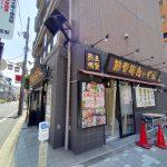2020年6月19日(金)、東京都文京区千駄木にからあげ専門 千駄木屋がオープン 21日(日)までの3日間はオープン記念セールも開催