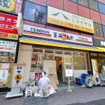天丼てんや 日暮里店が現在改装工事のため休業中 2020年6月18日(木)にリニューアルオープン