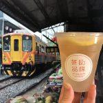 生レモンジュースに入った愛玉子で台湾気分がマックス!東京都荒川区の台湾茶専門店 沁涼茶品の限定商品が美味だった話