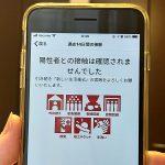 東京都荒川区にお住まいの方もぜひ新型コロナウイルス接触確認アプリ(COCOA)を導入してください ダウンロード方法と使い方を解説します