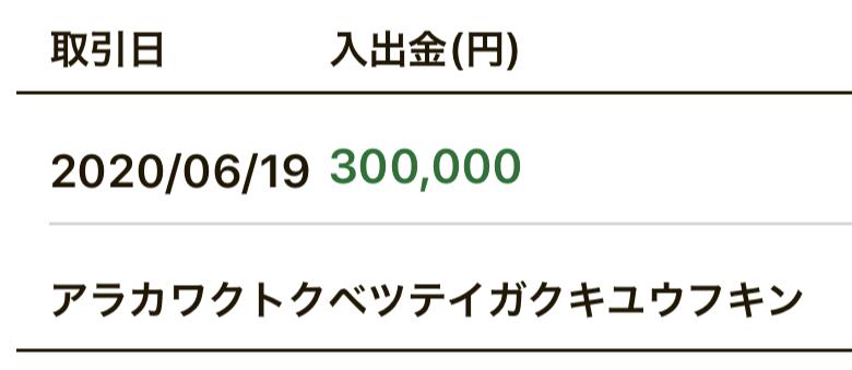 東京都荒川区で区から郵送される申請書による特別定額給付金(1人あたり10万円給付)の申請をした場合の振り込みまでのスケジュール例
