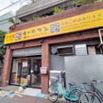 2020年7月1日(水)、東京都荒川区町屋に職人用品専門店 キークマンがオープン 3日(金)まではオープニングセールも開催