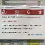 東京都荒川区の荒川コミュニティバス 町屋04系統は2020年6月26日(金)が最終運行日となり廃止へ