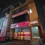 東京都荒川区にある休業中のつぼ八 町屋駅前店が2020年6月30日(火)で閉店