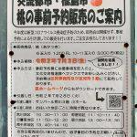東京都荒川区の交流都市・福島市の桃が事前予約販売されます