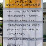 東京都荒川区にある尾久の原公園では毎年人気の夏のじゃぶじゃぶ池の利用が中止に