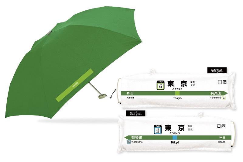 日暮里駅と西日暮里駅が折りたたみ傘に!山手線全30駅の駅名表示看板をデザインした「ポケフラット®山手線駅名標傘」が新発売
