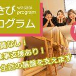 東京、大阪、愛知のホステルわさびで困窮した学生のために部屋と食事などを無料支援する「わさびプログラム」を開始