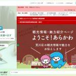 東京都荒川区のホームページがリニューアルされたことで、Google検索などからページが表示されない時の対処方法