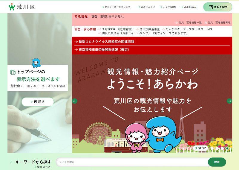 東京都荒川区のホームページがリニューアルされたことで、グーグル検索などでページが表示されない時の対処方法