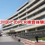 東京都荒川区で実際にPCR検査を受けた体験談