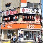 東京都荒川区の町屋駅のすぐ近くにある串カツ番長 町屋店が閉店
