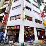 東京都荒川区の日暮里駅前に台湾料理の京の華 別亭がオープン
