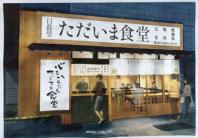 2020年7月15日(水)、日暮里駅前にある「串揚げ×大衆酒場日暮里ただいま」が「日暮里ただいま食堂」にリニューアルオープン