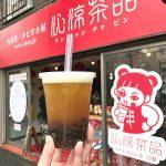 日本初上陸の台湾烏龍茶、香韻青茶を飲めるのは東京都荒川区にある沁涼茶品(チンリャンチャピン)!