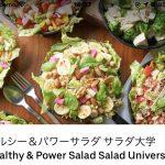 2020年7月17日(金)に東京都荒川区西尾久にヘルシー&パワーサラダ サラダ大学がオープン
