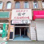 串カツ田中 西日暮里店が「串カツ宮迫 西日暮里店」なのは2020年7月31日(金)まで