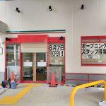 2020年8月7日(金)にまいばすけっと 西日暮里駅東店がオープン